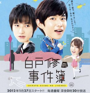 Shirato cover